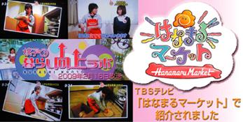 TBSテレビ「はなまるマーケット」で紹介されました