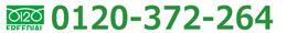 引越しの一括見積もり受付電話番号 0120-372-264